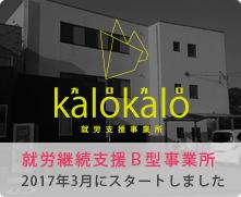 kalokalo